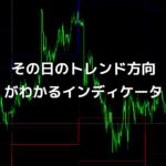 FXでその日のトレンド方向がわかるインディケータ